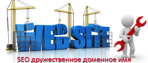SEO-friendly-domain-name