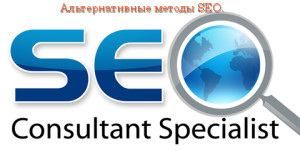 alternative-methods-SEO