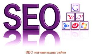 seo-website-optimization