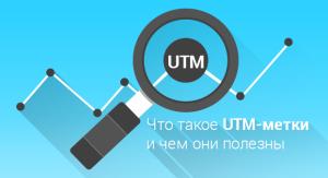 1478538160_utm-metki