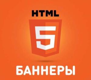 13440900_1_644x461_razrabotka-flesh-flash-html5-gif-animirovanyy-i-swf-bannerov-tashkent